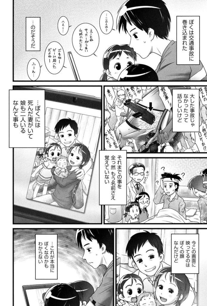 【JS開発エロ漫画】記憶喪失になった男!彼にはJSの娘が二人いた!思い出させようと二人がとった行為!アナルパール二本差しに尿道異物挿入にアナルフィスト!いつもしてたの!【おぐ】