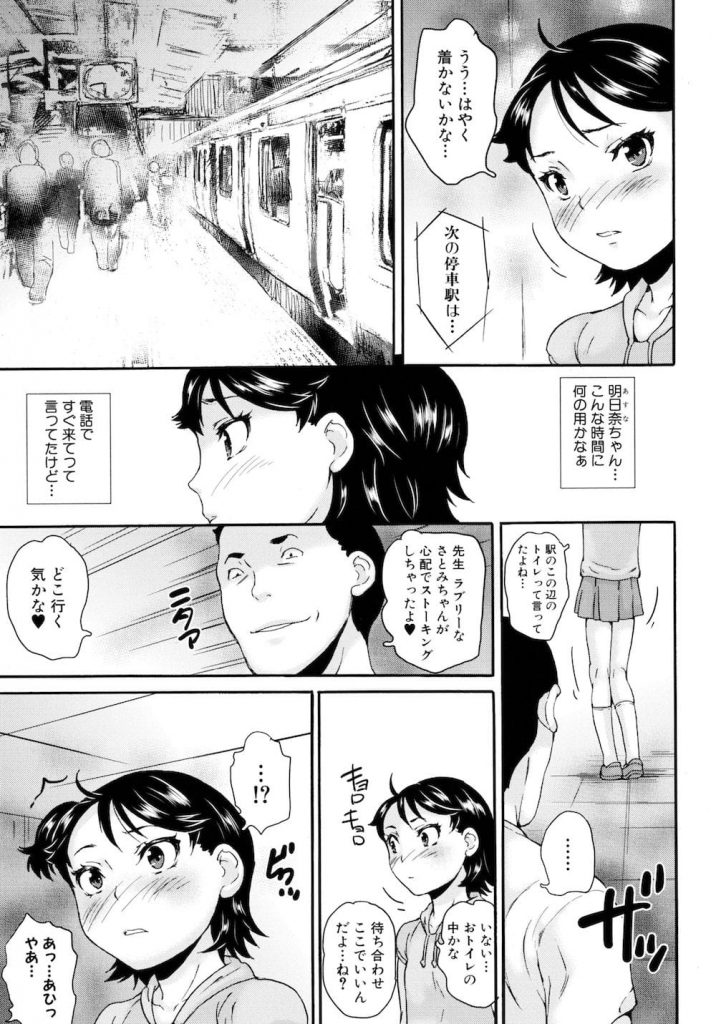 【死刑確定エロ漫画】JSの美少女ふたりを駅のトイレで拘束してレイプするロリ痴漢野郎!そこにJSふたりの学校の先生が!助けてくれると思ったらレイプに参加!【朝比奈まこと】