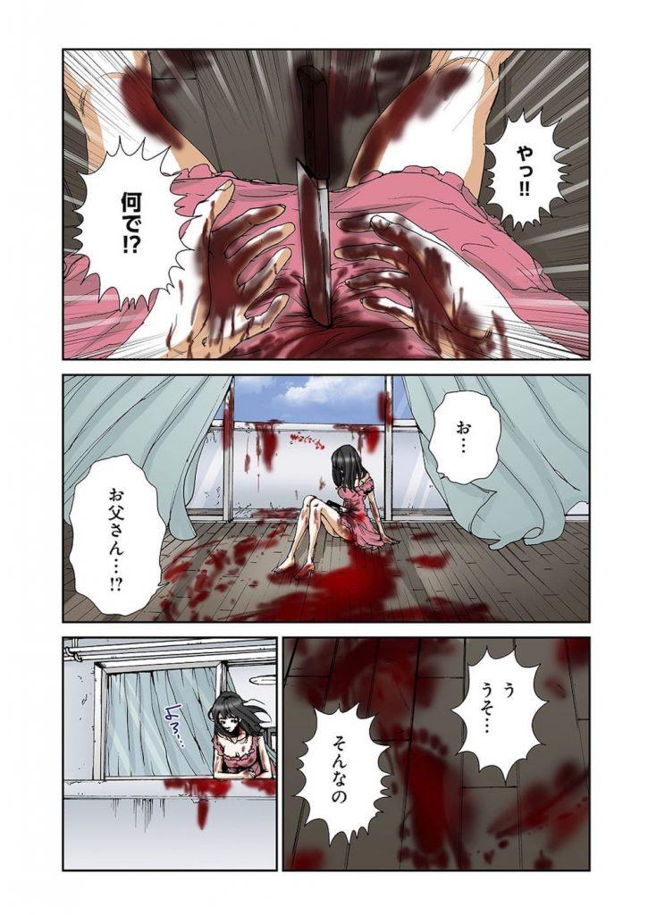 【義娘レイプエロ漫画】お腹に包丁が刺さり血だらけの女子短大生!彼女は3年前に義父からレイプされ、ずっと性的虐待を受けて来た!一体、彼女に何があったのか!【ピロンタン】