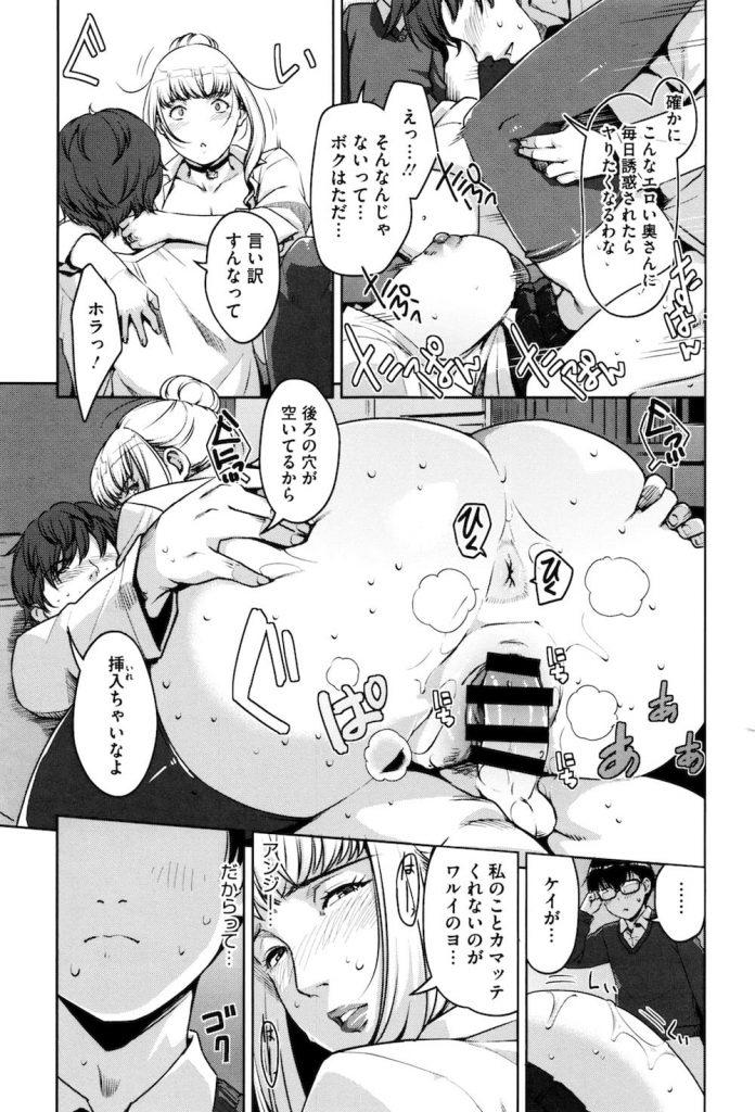 【洋モノエロ漫画】父親の再婚相手は爆乳ブロンドなビッチクイーンだった!毎日SEXしまくる!友達と3Pすることに!初めてのアナルセックスが2穴同時ハメ!【すぎちー】