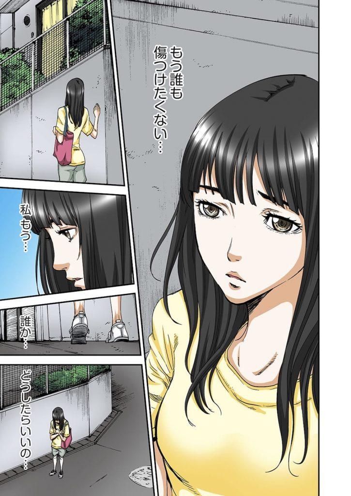 【二重人格エロ漫画】多重人格になったのは父親の不倫だった!試着室で愛人と生ハメするのを覗いてしまった!おかしくなった短大生は警備員を逆和姦!【ピロンタン】