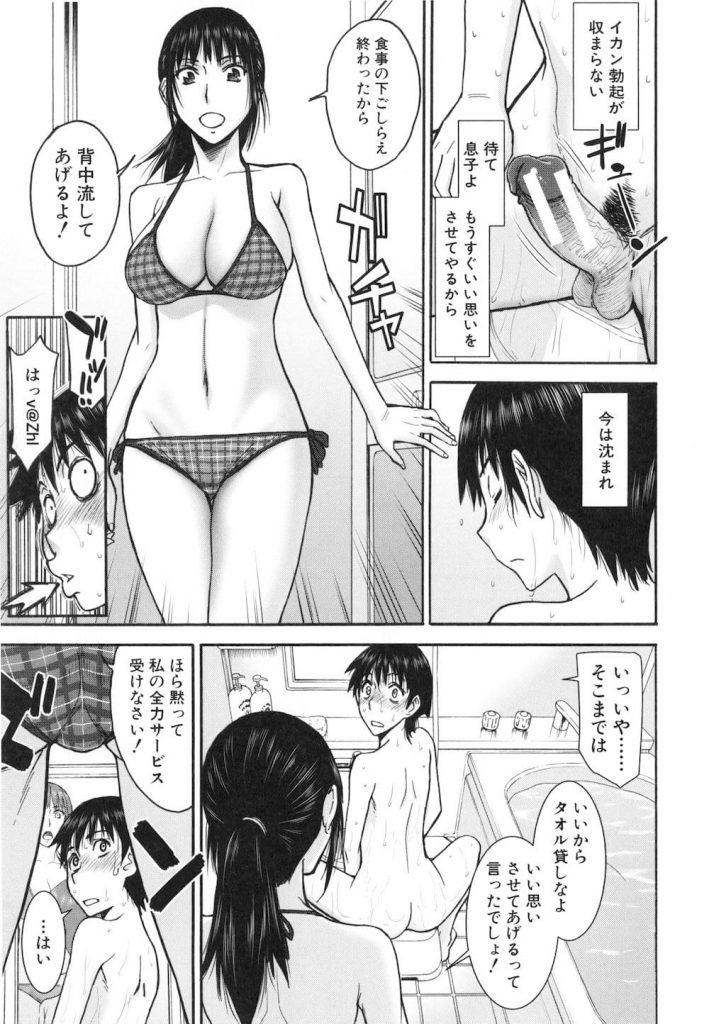 【従姉妹エロ漫画】女子大生の従姉妹が7日間、3万円でSEXヤリ放題を提示して来た!即交渉締結!裸エプロンで興奮して風呂にはいいてたら水着で手コキしてくれた!【いのまる】