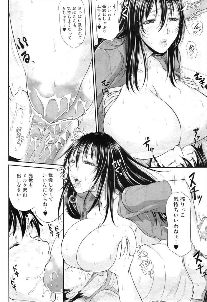 【叔母エロ漫画】美人な叔母の授乳を鑑賞して興奮!察した叔母は母乳手コキでヌイてくれた!さらにつゆだくになった叔母マンコに挿入!膣内膨張するチンポは膣内射精!【トグチマサヤ】