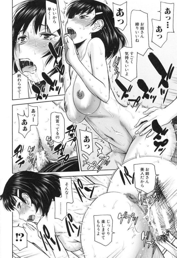 【詐欺エロ漫画】エレベーターが故障して閉じ込められたモデル美女!脱糞鑑賞に見つめフェラ!居合わせた男と生ハメすることに!一体、どうしてこうなった!【いのまる】