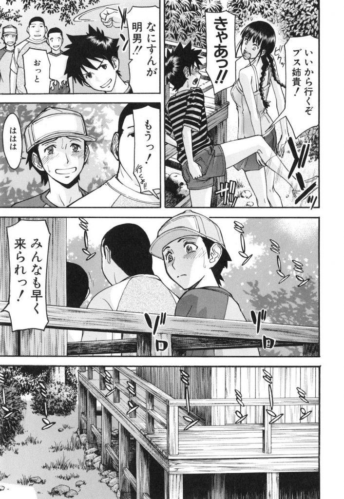 【童貞ショタエロ漫画】神社に隠したエロ本!友達の姉がそれ見てオナニーしてた!お社に移動しておっぱい鑑賞からの筆おろしSEX!ある暑い夏の日でした!【いのまる】