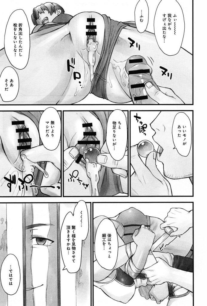 【時間停止エロ漫画】時間を停止して陸上部JK2人をレイプ!ボーイッシュJKと巨乳JKをハーレムレイプ!時間進行で感触が女子高生に遅れて押し寄せる!【BANG-YOU】