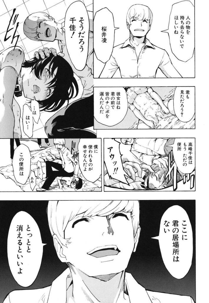 【いちゃエロ漫画】学校の肉便器となった変態カップル!メス豚に堕ちチンポ大好き淫乱JKになってしまった彼女!それでも変態彼氏は彼女が大好きなんです!【墓場】