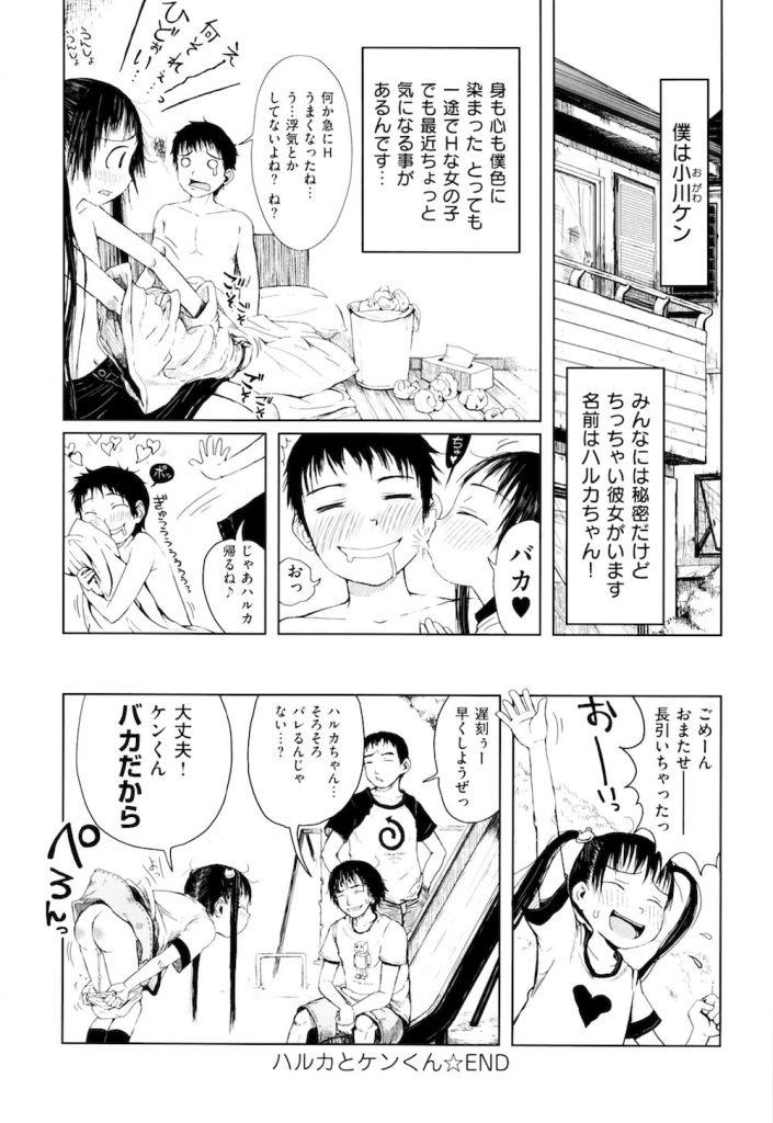 【ビッチJSエロ漫画】ビッチすぎる女子小学生!年上の彼氏にSEXを断られ公園のスベリ台でオナニー!そこに巨根の二人組が現れた!チンポを見た瞬間、トロ顔になるJS!【御免なさい】