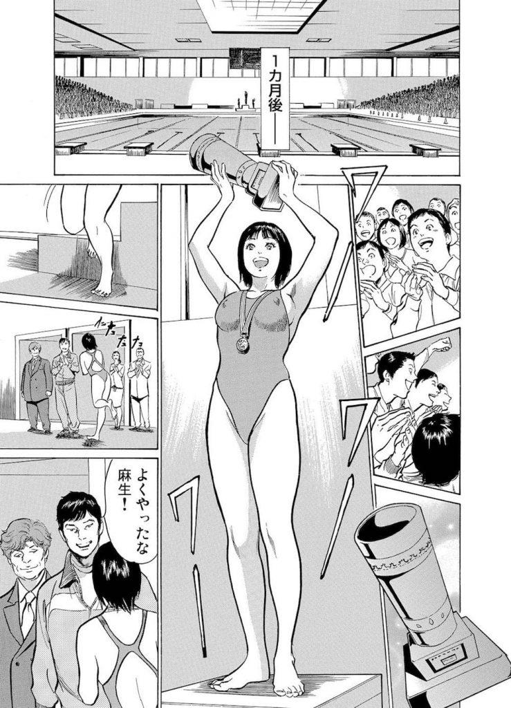 【痴漢エロマンガ】水泳部の女子高生!強化選手をネタに中年オヤジにプールの中で痴漢されアクメしちゃった!教官に相談したら言いくるめられ3Pセックス!【八月薫・内藤メア】