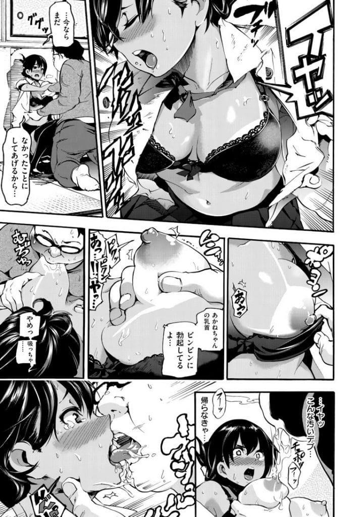 【小麦肌JKエロ漫画】母親がキモデブと浮気SEX!覗いた娘はオナニー!相手のキモデブをツメにやって来たはずが、淫乱の血が騒いで処女喪失SEX!朝まで連続SEX!【SAVAN】