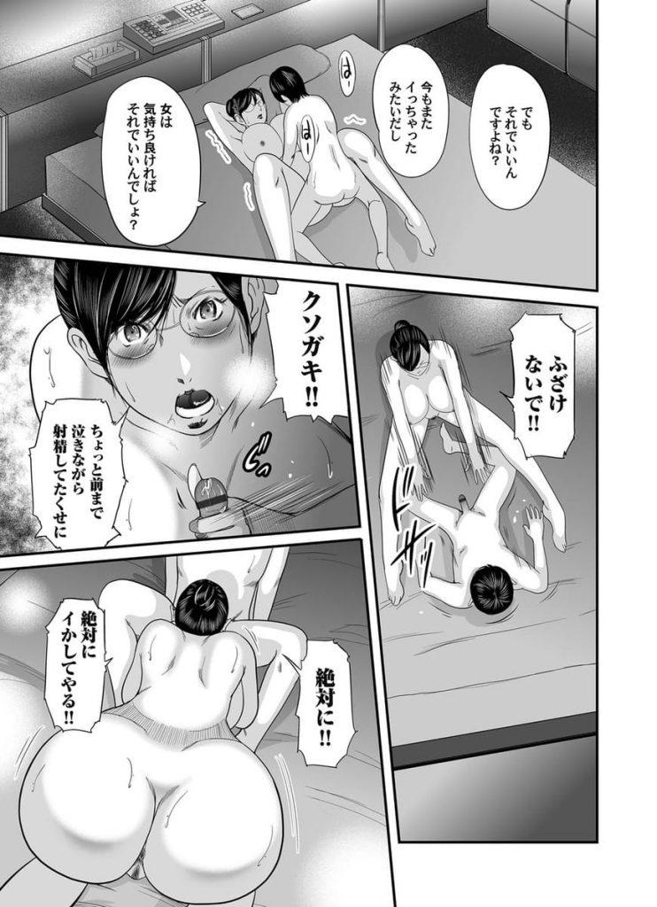 【病みショタエロ漫画】母親のSEX動画を見せつけられ嘔吐する少年!病んでしまった少年!逆売春の客の熟女に中出しする!そして少年が向かったのは母が入るお風呂!【御手洗佑樹】