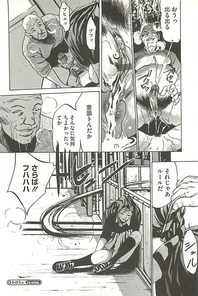 【レイプエロ漫画】調子に乗ったギャルJKがいじめに!スカートを頭上で縛られ「かぼちゃ」に!ハゲ教師に処女マンを強姦された!奥までねじ込み子宮口貫通!【さいこ】
