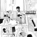 【姉弟エロ漫画】中学生になった弟がませてきた!弟離れできないJCの姉!ある日、弟のSEXを覗いてしまう!そして弟は姉にも求めてくるように!【岡田コウ】