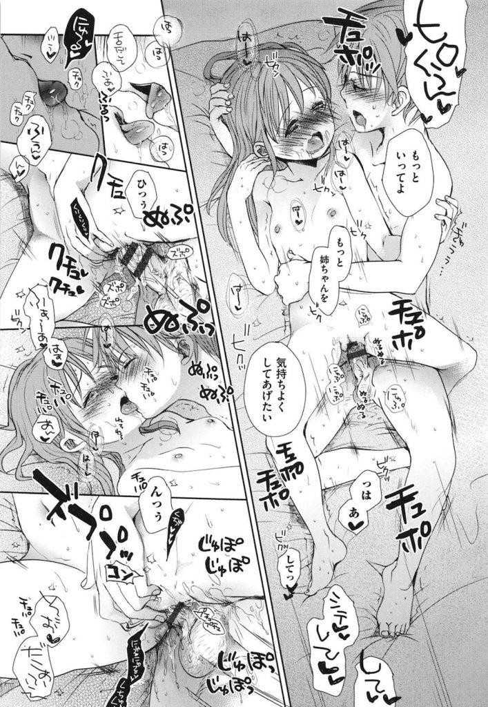 【姉弟エロ漫画】ブラコンの姉は弟に求められ処女喪失SEX!弟も姉が好きなんだね!近親相姦なのにいちゃラブな二人の初エッチが最高!いつまでも仲良くね!【岡田コウ】