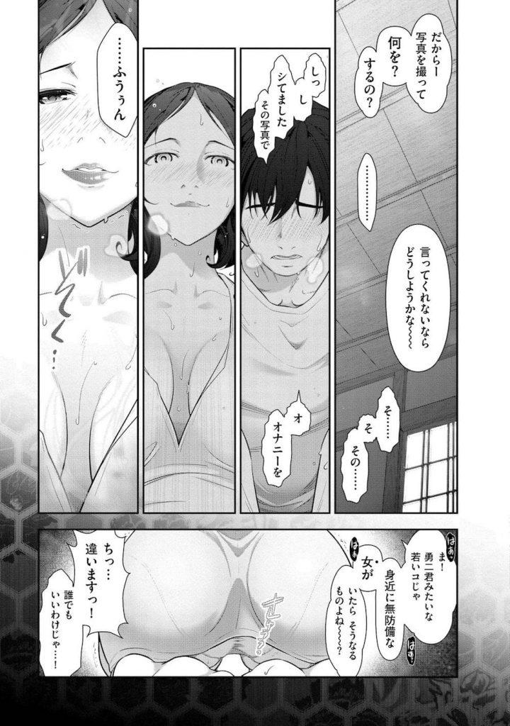 【逆和姦エロ漫画】一番記憶に残ったSEXを女性達が赤裸々に告白!沼田 清美さん(34歳)の場合!近所の年下青年がパンチラを盗撮!言い訳に興奮しておそっちゃった!【大見武士】