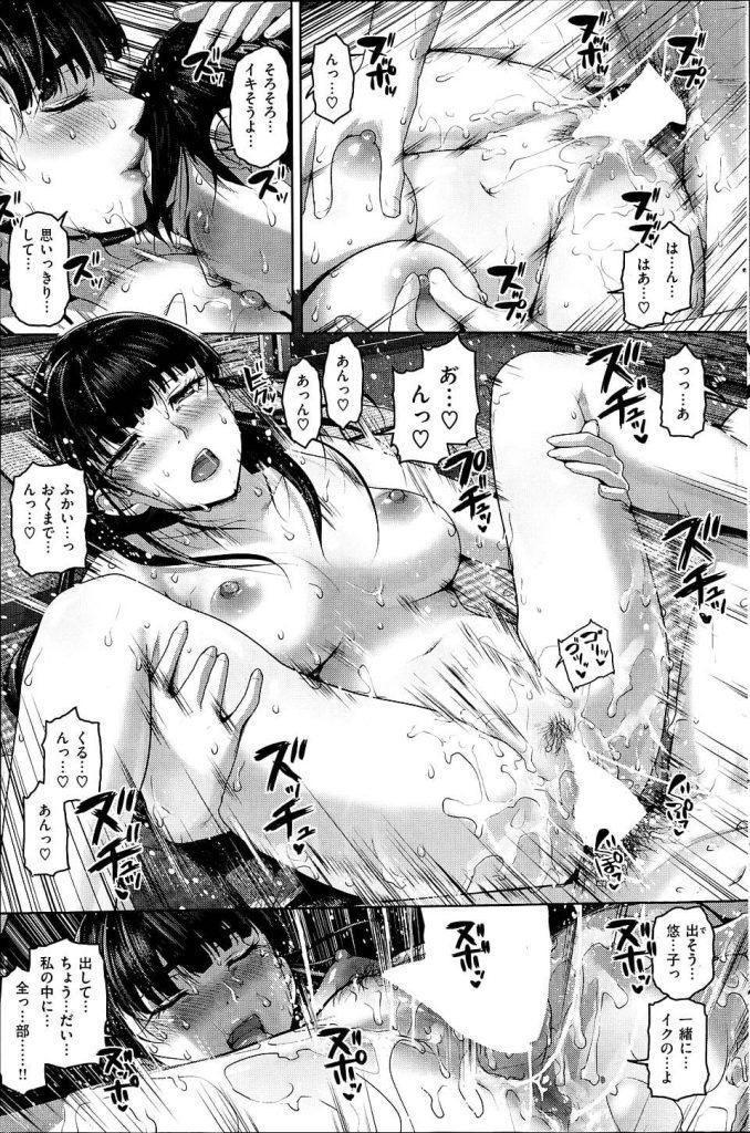 【月下美人エロ漫画】忘れられない女性!月夜の夜に童貞卒業SEX!クール美人な同級生JKと相互オナニー!パンティー目隠しからのフェラ!そして朝まで連続中出しSEX!【イノウエマキト】