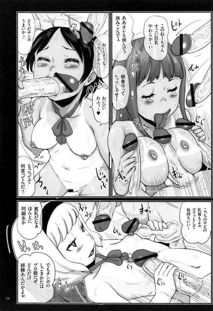 【ロリSEX漫画】IQ246の天才キモデブニート!黒ギャルJK3人組に電車で美人局された!復讐で淫乱光線を浴びせて路上で輪姦!淫乱ギャル達、楽しんじゃってるし!【はすぶろ】