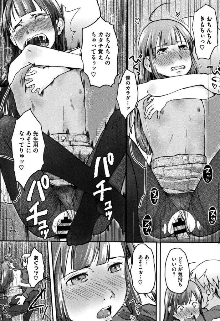 【腐女子エロ漫画】くっさいチンポに高ぶるボクっ娘な腐女子!パンストを破って一気に奥までずらしハメ!腐女子からいやらしい子になっちゃった!【左カゲトラ】