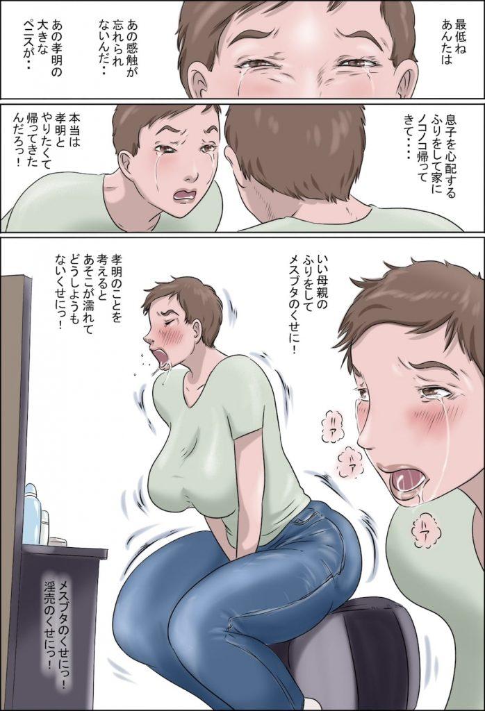 【変態近親SEXエロ漫画】息子の巨根に発情してオナニーする熟女母!マスクを被り変態メスゴリラとなって息子の部屋に!息子のデカチンを母親マンコに全挿入!【ぜんまいこうろぎ】