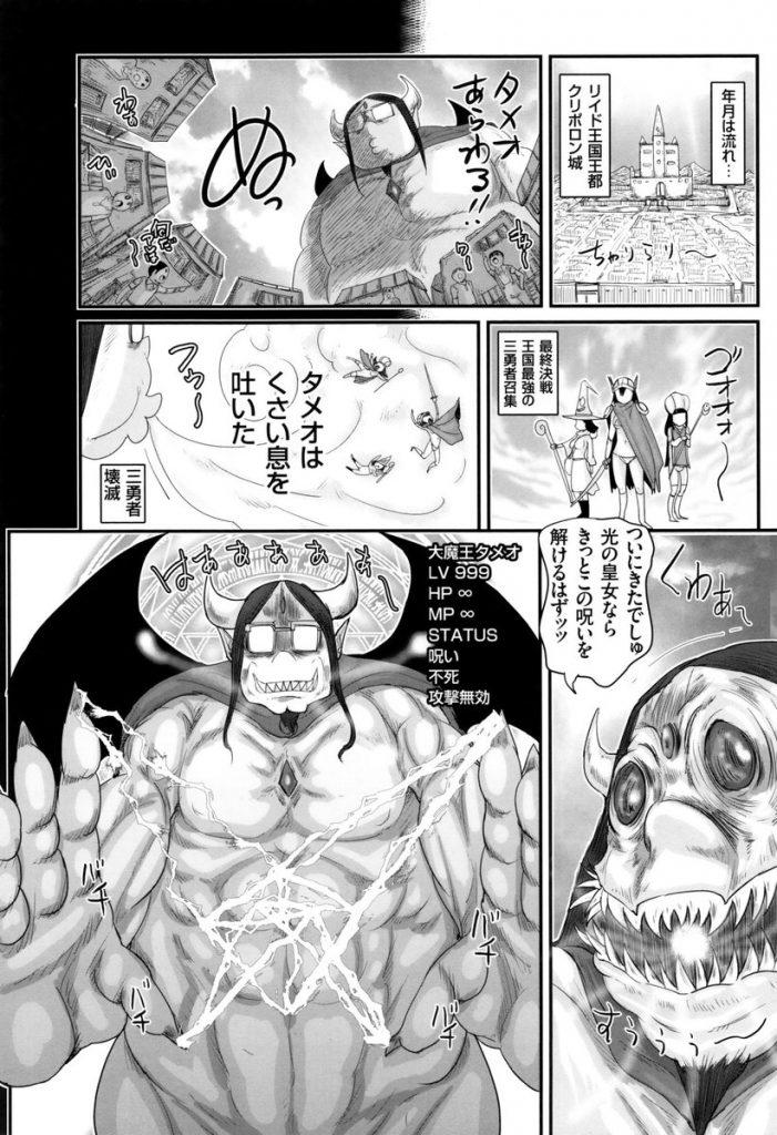 【RPGエロ漫画】IQ246の天才キモデブヒッキー!RPGの世界に入ってモンスターとなって美少女キャラを催淫強姦!戦士に聖女に魔法使いをレイプしていく!【はすぶろ】