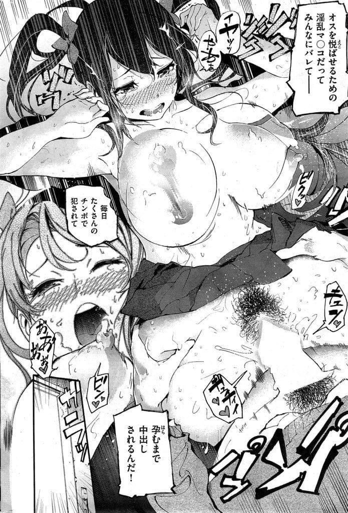 【調教エロ漫画】スタイル抜群でアイドルな女子高生!普段はS女だけどエッチな時はドMなんです!本当はペット君に調教されてるんです!汁だくマンコにチンポミルク懇願!【SAVAN】