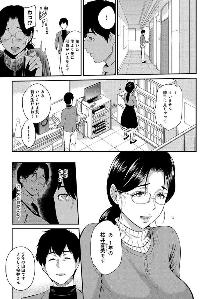 【NTRアダルト漫画】寝取りプロの山田が大学3年生に!早速、ヒナコと共に新入生カップルを寝とる!山田のテクでアクメする彼女をビデオ通話で見る彼氏!【由浦カズヤ】