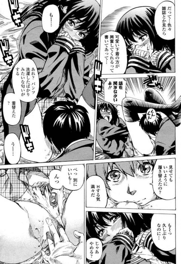 【SEX研究エロ漫画】高身長がコンプレックスのクラスメイトJKと付き合った!久しぶりに部屋で二人っきり!勝負パンティー履いてきた彼女!向上心SEX!【MARUTA】