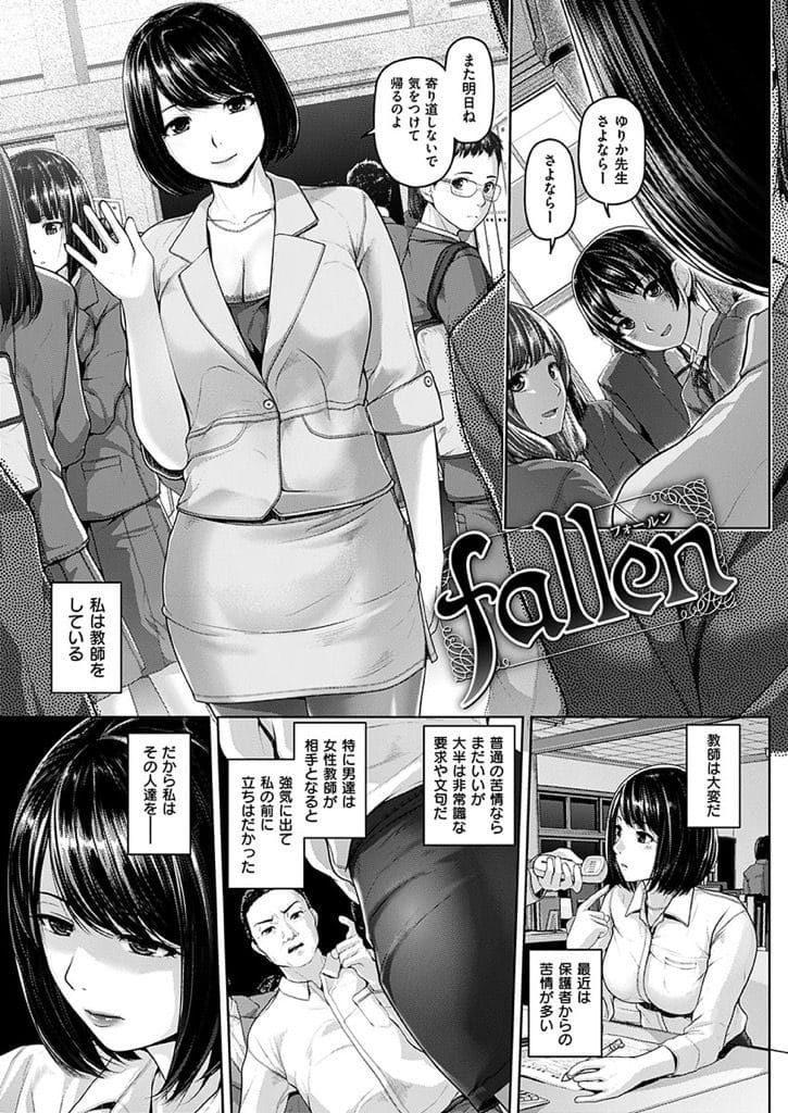 【逆躾けエロ漫画】SEXを武器に男たちを手篭めにしていく女教師!いつも通りに生徒の父親を誘惑!ラブホでSEXを開始すると凄く上手くて記憶が飛んじゃうアクメ!【イノウエマキト】