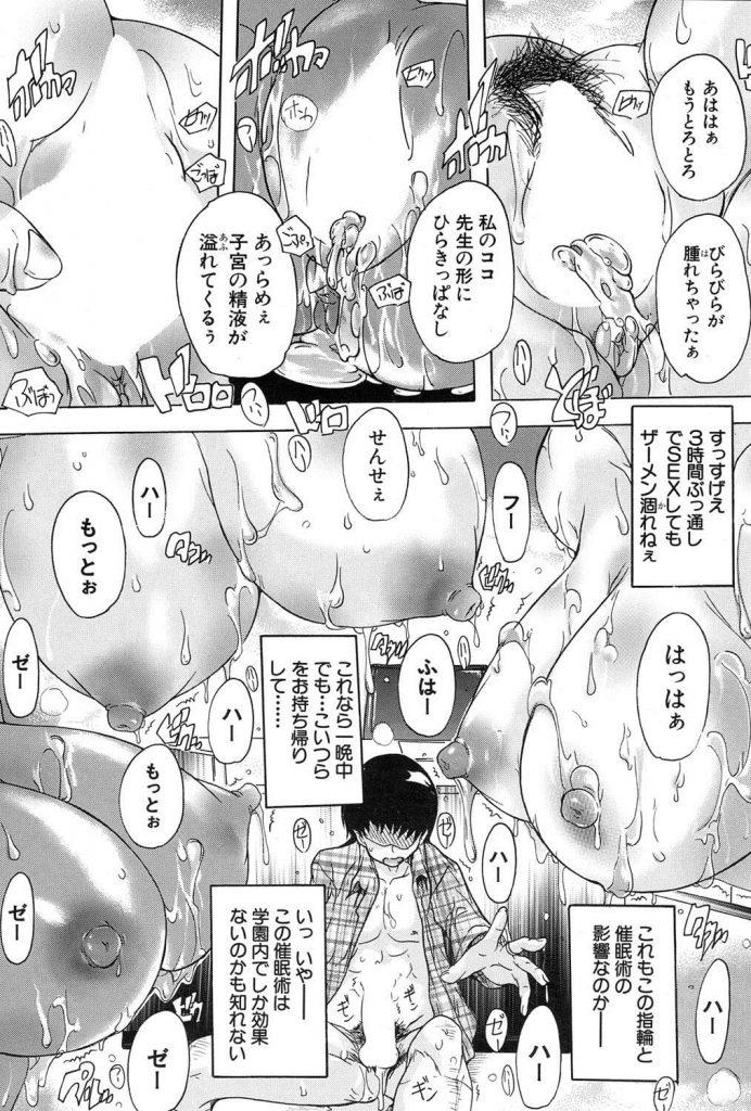 漫画 催眠 bl