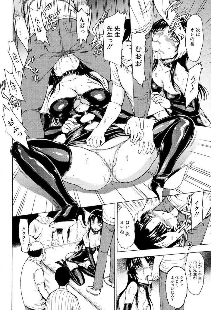【性奴隷エロ漫画】脅迫され快楽堕ちした女教師!奴隷となりエロボンテージで登校!首輪で繋がれ露出徘徊!ストリップ劇場に飛び入り参加で輪姦されまくる!【墓場】