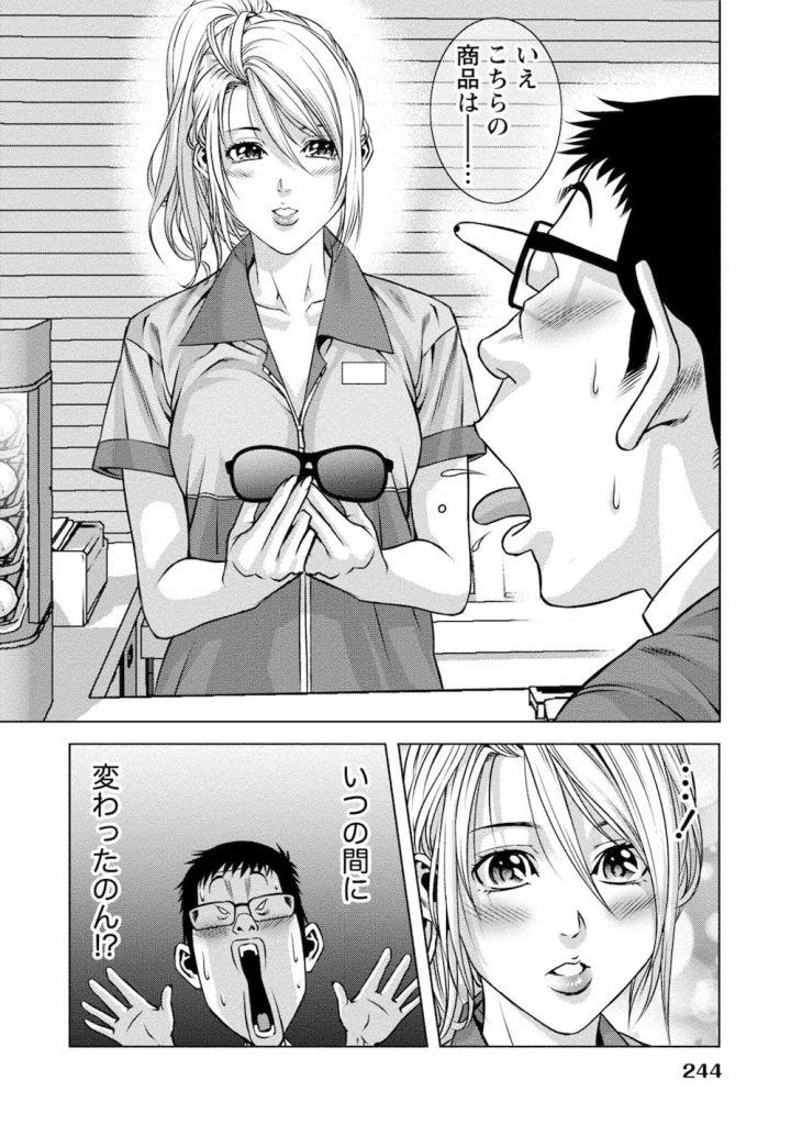 【特殊能力エロ漫画】目が合うだけで女性とヤれちゃう!腰をいわして整体院に美人整体師と目が合った!施術台の顔を出すところからチンポを出して手コキ!もちろん生ハメも!【きじとらぬこぢ】