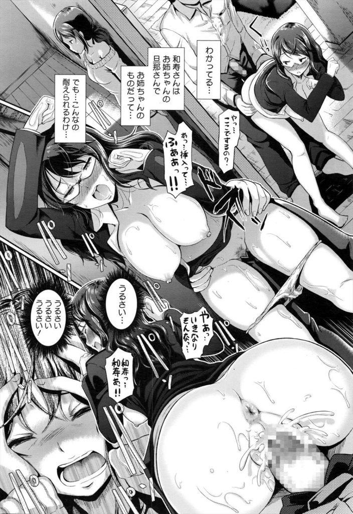 【姉妹寝取りエロ漫画】嫁姉妹と同居するクズ男!嫁の妹をレイプ!それから三角関係で姉妹丼三昧!膣内射精するようになり孕んでしまった妹!姉から寝取り完成も悪堕ち!【宏式】