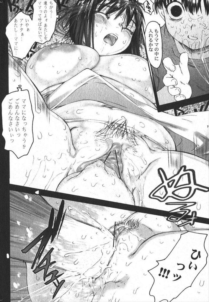 【鬼畜少年エロ漫画】モンスター少年に監禁拘束され開発調教される人妻!徐々にバイブを太くしていく少年!マンコが拡張したところで両腕マンコフィスト!【ゼロの者】