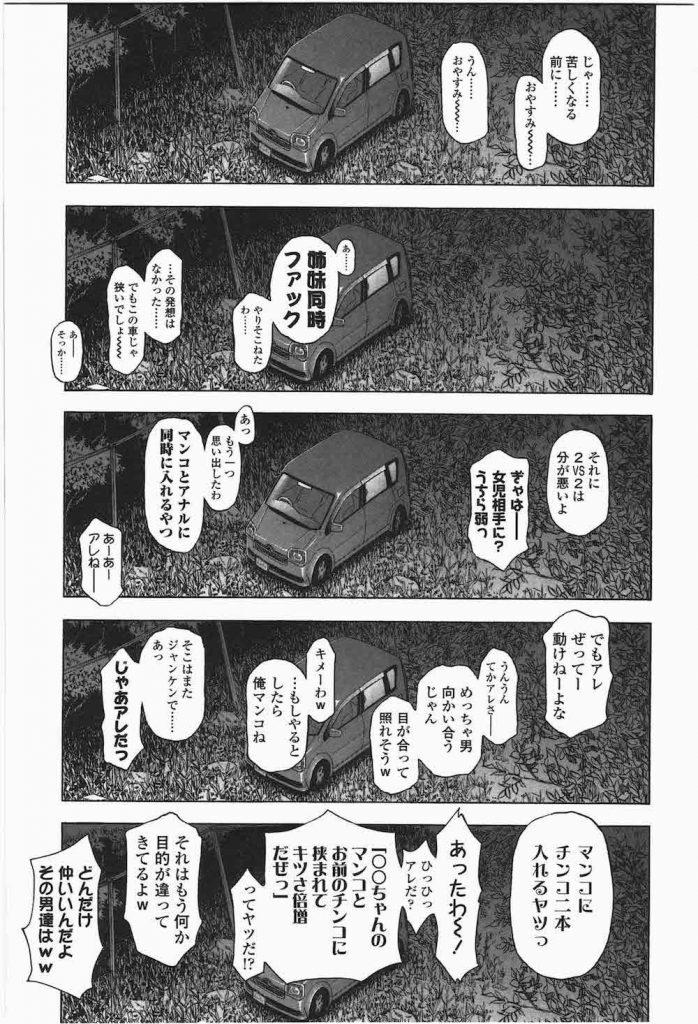 【女児レイプエロ漫画】ゴミクズなロリコン野郎2人!JSをレイプしていく旅に出る!次々に車に連れ込み脅迫輪姦していく2人!衝撃すぎる問題作!【クジラックス】