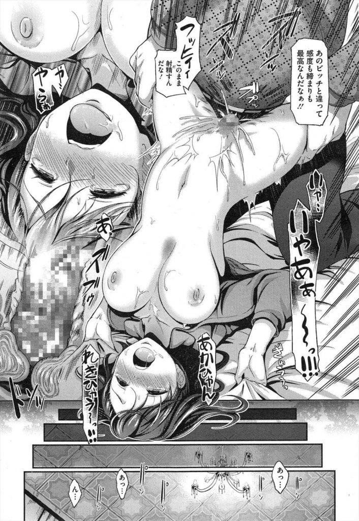 【金のパワーエロ漫画】元同級生が風俗で働くのを突き止めた素人童貞なキモ男!金持ちのパパを持つキモ野郎は脅迫して高校時代に好きだった女子を金の力で調教孕ませ!【宏式】
