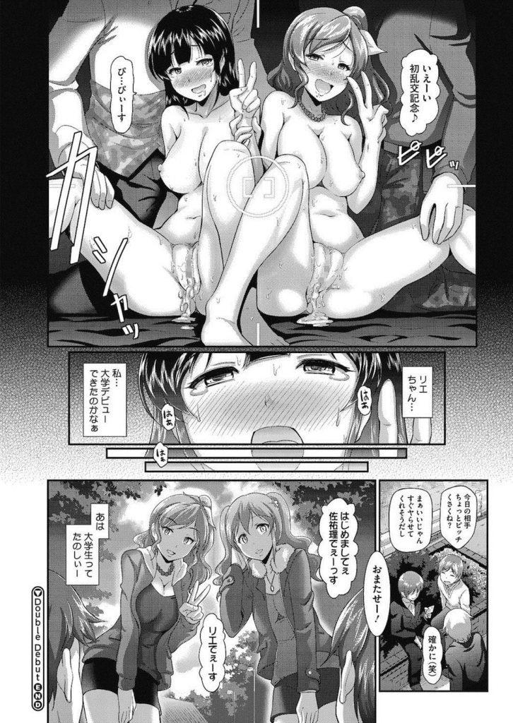 【ビッチデビューエロ漫画】大学デビューしたい真面目なJDが合コンに参加!もちろんヤリコンで二次会はラブホで!5Pの乱行SEXでビッチデビューできました!【宏式】