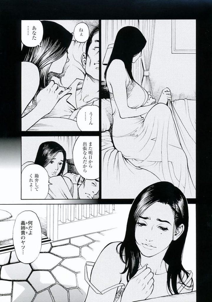 【義母エロ漫画】父親と再婚したのは熟女美女な華道華!そんな義母が久しぶりに実家に帰ったら欲求不満でオナニーしてた!そっちの花びらも弄るんだね!【十六夜清心】