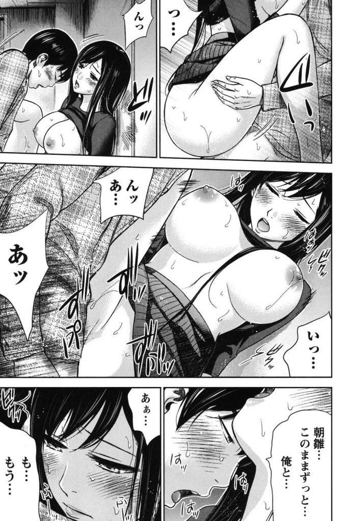 【学内SEXエロ漫画】教授と不倫をしていた片思いJD・朝雛と筆おろしSEXした吉田!それから、なんの反応もない!ある日。教授室に呼ばれて言ってみると…!【色白好】