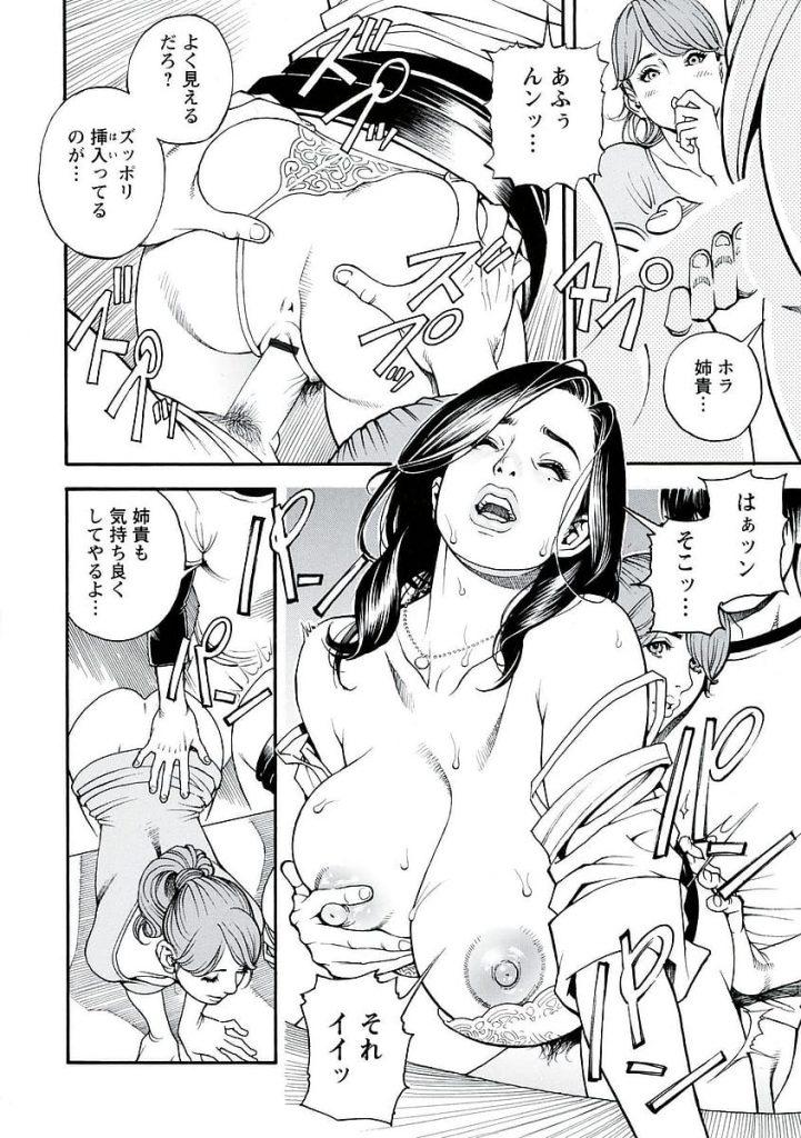 【親子丼エロ漫画】合格祝いに親子丼SEX!華道家で美熟女な義母!巨乳すぎるモデルな義姉!そんな2人が親子丼SEXで祝ってくれた!キッチンでフェラからの立ちバックハメ!【十六夜清心】