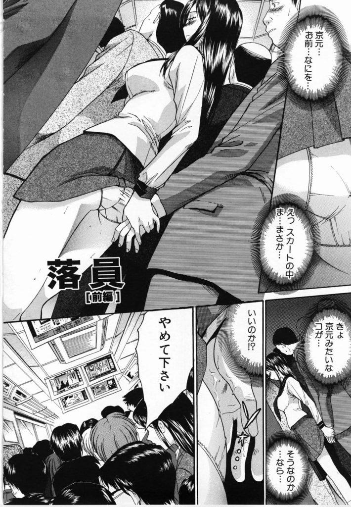 【復讐エロ漫画】自分を落とし入れた教え子JKに復讐する男性教師!脅迫レイプで立ちバック素股射精!マンコローターで調教して処女マンコに強引に挿入!【板場広し】