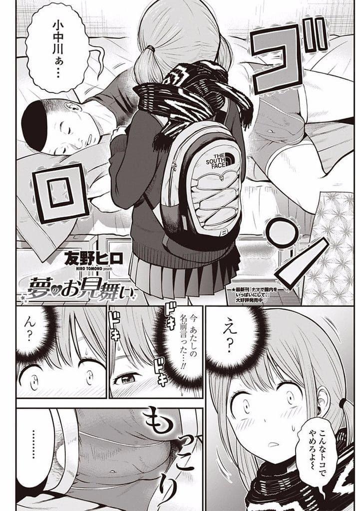 【逆寝込みエロ漫画】クラスメイトのお見舞いに来たJK!エロい夢見てフルボッキなちんぽに興味津々!ちん先を弄ったら起きちゃって初エッチの流れに!【友野ヒロ】