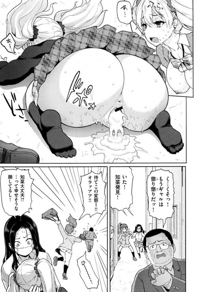 【エロウィルスエロ漫画】突如、日本を襲ったサカリウィルス!感染しちゃったギャルJKは路地裏でキモサラリーマンにレイプされた!発情が治らず生配信で逆和姦!【メメ50】