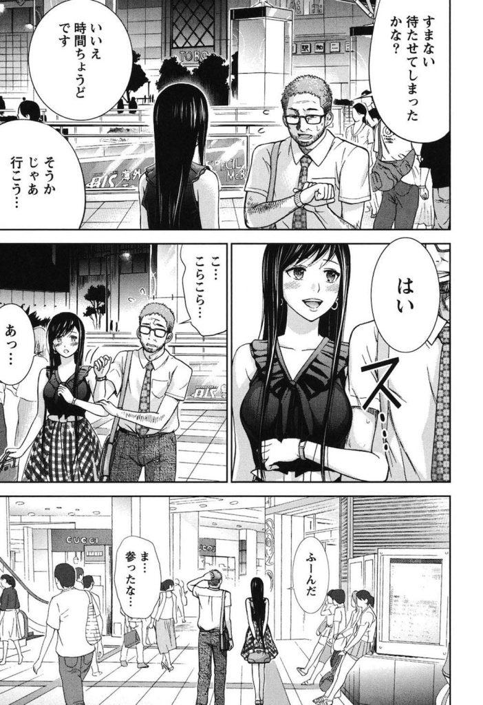 【誕生日SEXエロ漫画】変わろうとバイト仲間との飲み会に参加する吉田!その頃、朝雛は先生とバースデーSEX!不倫とわかりながらも好きという気持ちを伝える!【色白好】