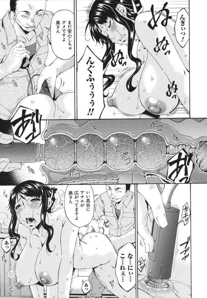 【アナル開発エロ漫画】電気屋の変態オヤジに脅迫される人妻!イチジク浣腸されマンコローターで脱糞!アナルバルーンバイブで尻穴拡張され2穴同時バイブ !【唄飛鳥】