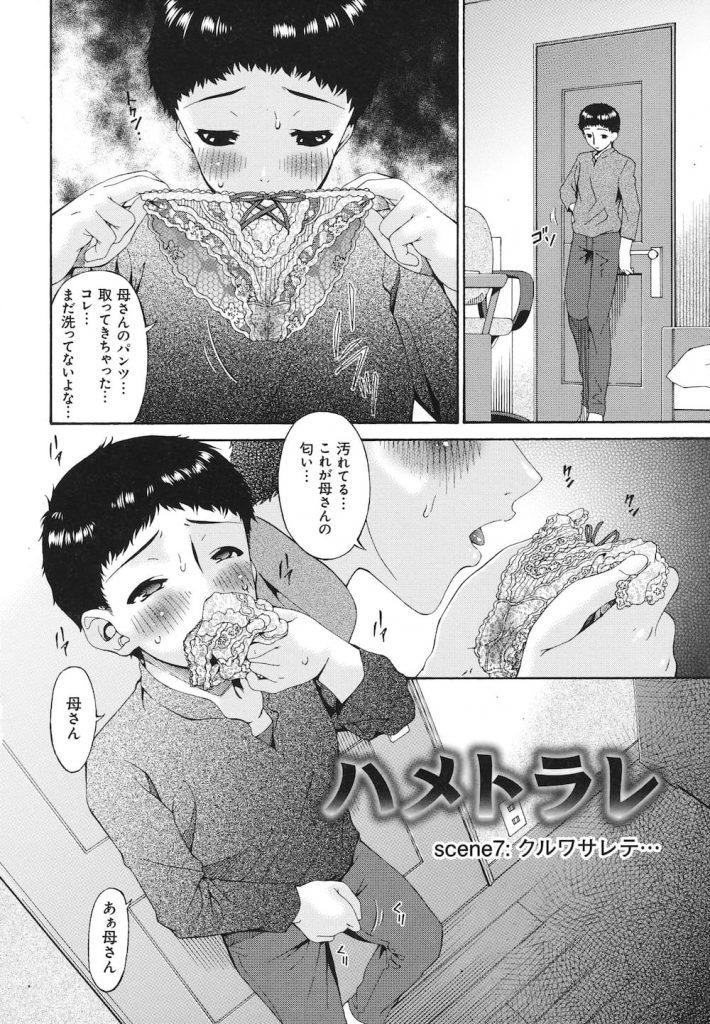 【温泉乱交エロ漫画】母親のエロ画像を見ながらパンコキする息子!その時、母親は貸切露天風呂でファンたちと青姦乱交していた!興奮しておかしくなった息子は…!【唄飛鳥】
