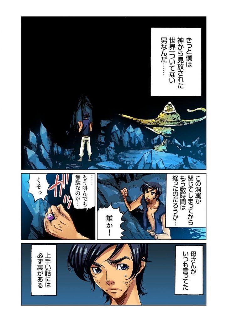 【空中SEXエロ漫画】大人が読んでねエロ童話!エロアラジンと魔法のランプ!美女な魔法の精で筆おろしするアラジン!さらに処女のお姫様と魔法の絨毯上で駆虫SEX!【ピロンタン】