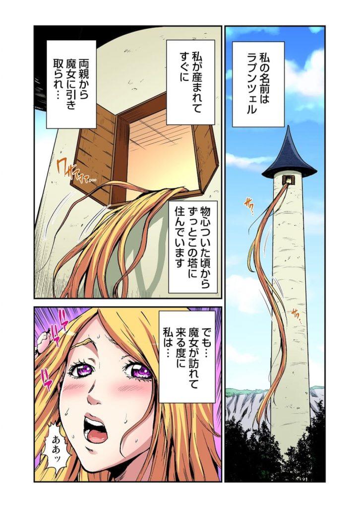 【監禁エロ漫画】大人が読むエロ童話!エロラプンツェル!塔に監禁され髪の長いラプンツェル!魔女はラプンツェルのマン汁で若返り!助けにやってきたイケメン王子とイチャSEX!【ピロンタン】