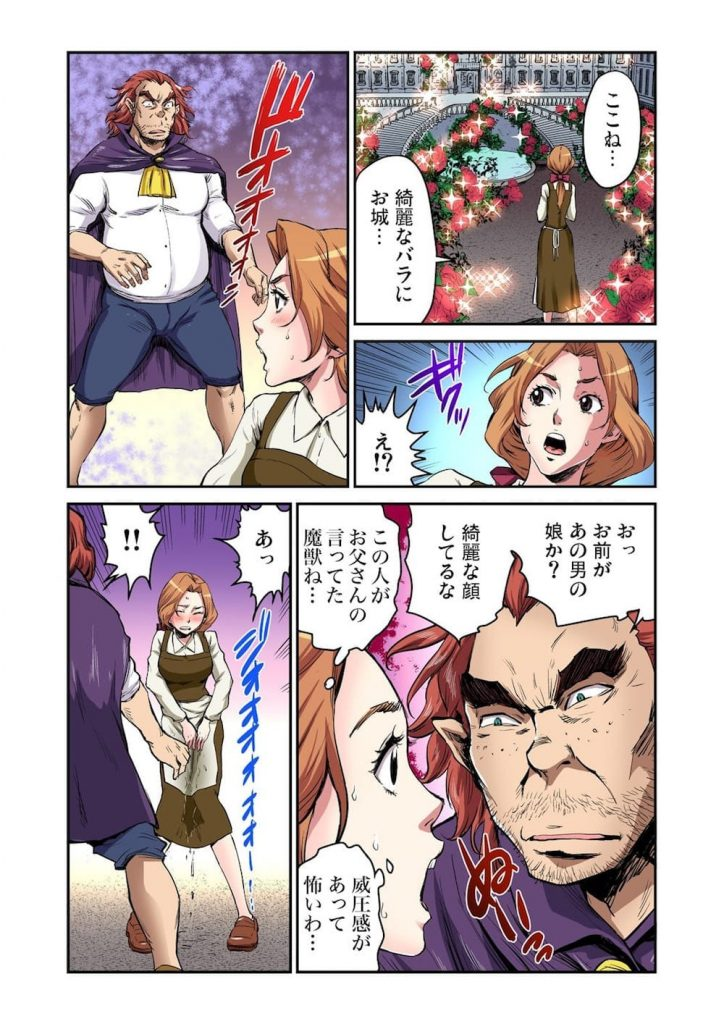 【お庭でSEXエロ漫画】大人専用エロ童話!エロ美女と野獣!魔獣が住むお城に差し出された町娘!魔獣を一目見てあまりの怖さにお漏らし!すると魔獣がおしっこを舐める!【ピロンタン】