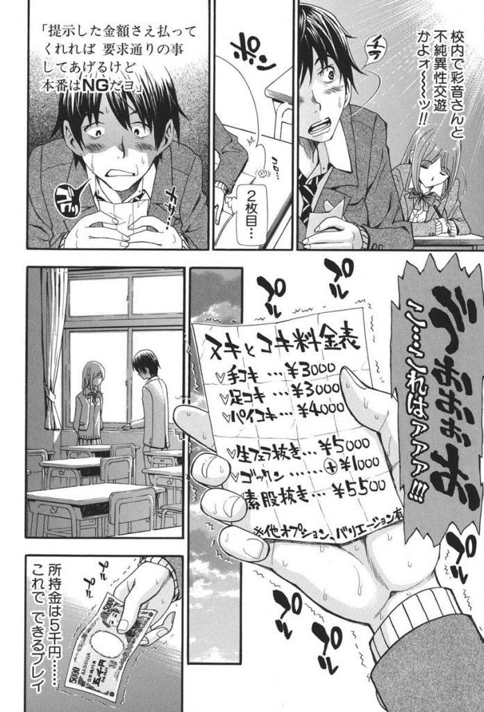 【売春エロ漫画】エロ本を立ち読みしてたらクラスメイトJKに声をかけられた!金を払えばオナネタになってくれるって!それから金を払ってはヌキにコキ!膣コキは30万でした!【有人成徒】