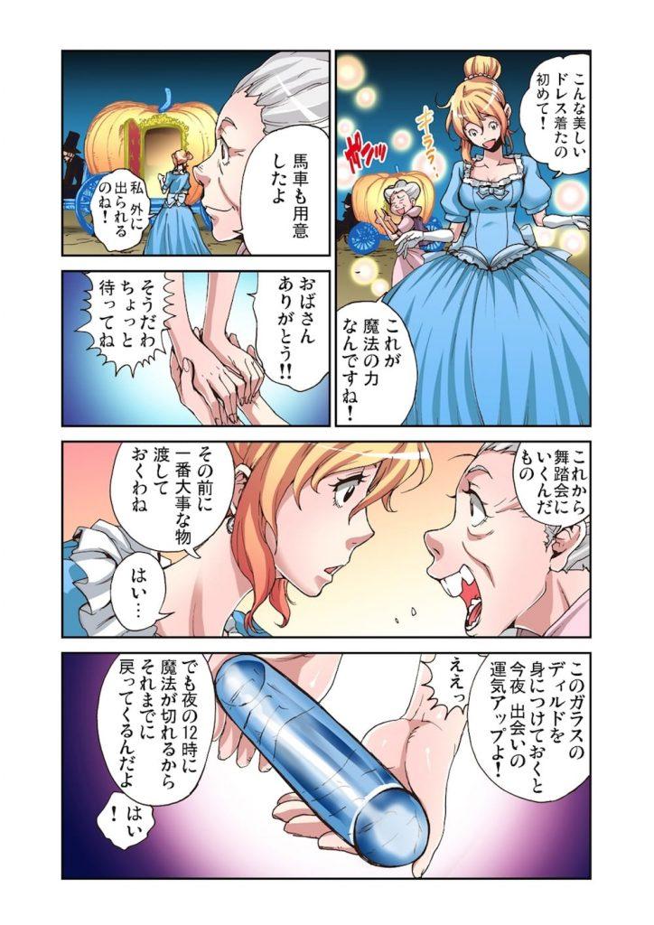 【オマージュエロ漫画】大人が読む童話!エロシンデレラ!義姉にペニバンレズプレイで虐められるシンデレラ!ガラスのディルドを挿入して王子様に会いに行く!【ピロンタン】